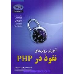 آموزش روش های نفوذ در PHP تالیف امیرحسین استخریان