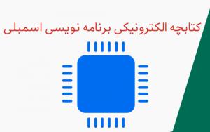 کتاب آشنایی با برنامه نویسی اسمبلی به زبان فارسی