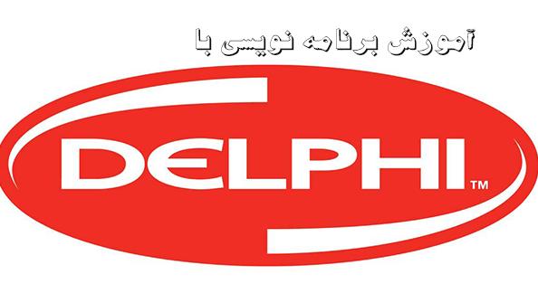 کتاب آمو.زشی برنامه نویسی با دلفی Delphi به زبان فارسی