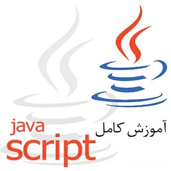 3 عدد کتاب آموزش جامع Java Script به زبان فارسی