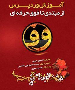 کتاب آموزش وردپرس از مبتدی تا فوق حرفهای به زبان فارسی