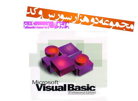 ۲۰۰۰ پروژه برنامه نویسی به زبان ویژوال بیسیک