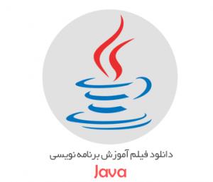 کتاب آموزش برنامه نویسی جاوا در 21 روز به زبان فارسی