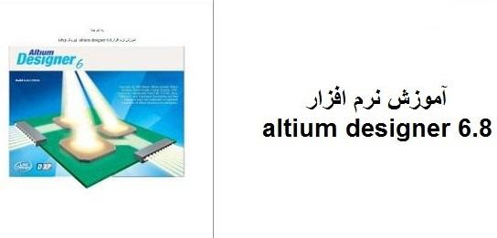 کتاب آموزش نرم افزار Altium Designer 6.8 به زبان فارسی