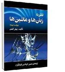 جزوه درس نظریه زبانها و ماشینها به زبان فارسی