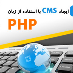 کتاب ایجاد یک CMS با استفاده از PHP به زبان فارسی