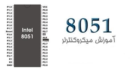 جزوه آموزشی میکروکنترلر 8051 + پروژه های آموزشی