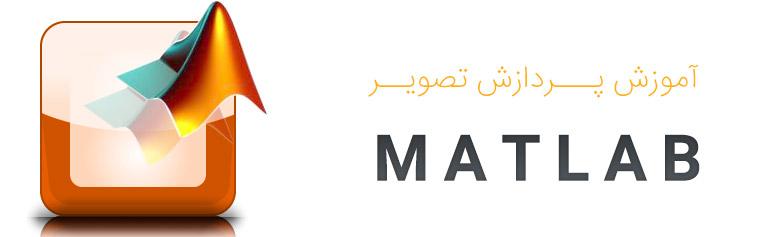 کتاب آموزش پردازش تصویر در نرم افزار Matlab به زبان فارسی