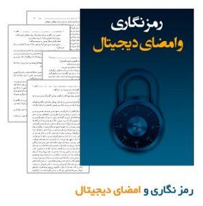 کتاب امضای دیجیتالی به زبان فارسی