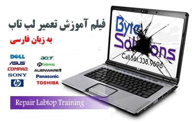آموزش تصویری تعمیرات لپ تاپ دوبله به زبان فارسی