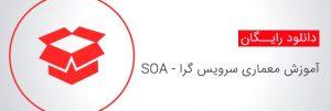 کتاب مرجع آموزش معماری سرویس گرا – SOA