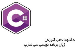 کتاب آموزش برنامه نویسی سی شارپ به زبان فارسی