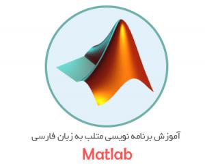 فیلم آموزشی متلب (Matlab) به زبان فارسی