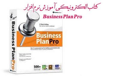 طرح کسب و کار و شروع کار با Business Plan Pro به زبان فارسی
