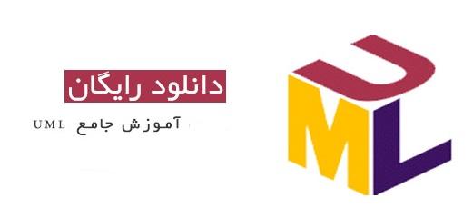 آموزش جامع UML