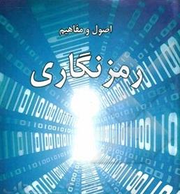 کتاب اصول و مفاهیم رمزنگاری