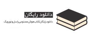 کتاب خلاصه کتاب هوش مصنوعی راسل و نورویگ به زبان فارسی