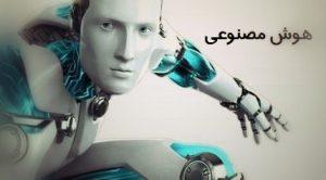 اسلایدهای هوش مصنوعی مهندس آقایی بناد کوکی به زبان فارسی