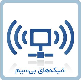 کتاب آشنایی با شبکه های بیسیم / معرفی استاندار شبکه های بیسیم به زبان فارسی