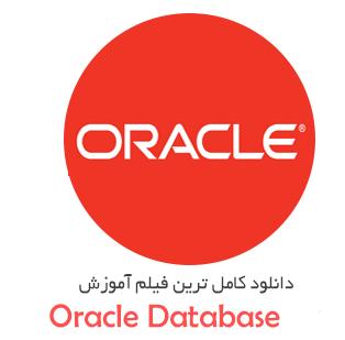 فیلم آموزش Oracle 10g به زبان انگلیسی