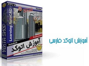 کتاب آموزش جامع اتوکد به زبان فارسی