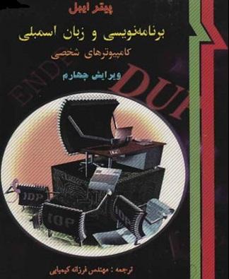 بهترین کتاب آموزش زبان اسمبلی کامپیوتر