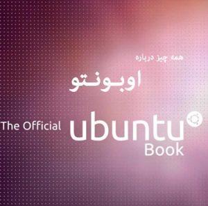 کتاب همه چیز درباره لینوکس اوبونتو