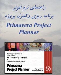 راهنمای نرم افزار برنامه ریزی و کنترل پروژه Primavera 3.0 به زبان فارسی
