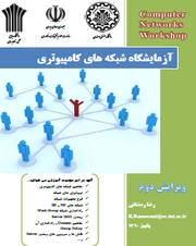 کتاب آزمایشگاه شبکه های کامپیوتری به زبان فارسی