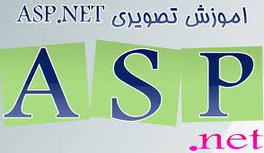 فیلم های آموزشی ASP.NET به زبان فارسی