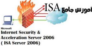کتاب آموزش کار با برنامه Microsoft ISA Server 2004