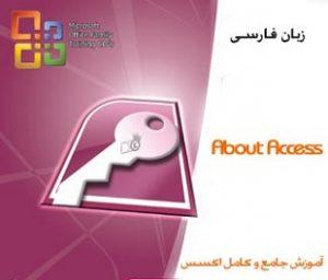 فیلم آموزشی Access 2007