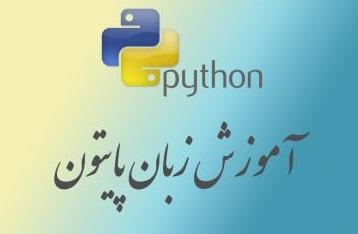 کتاب یک بایت از پایتون Python به زبان فارسی