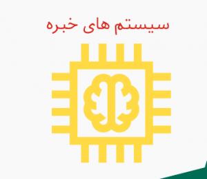 کتاب الکترونیکی گذری بر سیستم های خبره به زبان فارسی