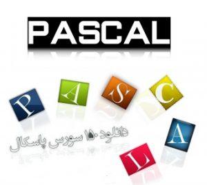 برنامه نویسی به زبان پاسکال با سوالات ۴ گزینه ای