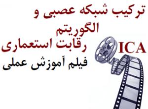 کتاب الکترونیکی آموزش الگوریتم رقابت استعماری به زبان فارسی