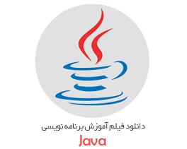 مجموعه فیلم های آموزش جاوا - Java از مهندس کیانیان به زبان فارسی