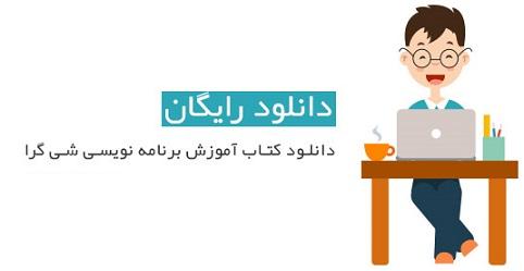 کتاب مقدمه ای بر برنامه نویسی شی گرا به زبان فارسی