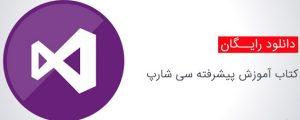 کتاب آموزش برنامه نویسی پیشرفته سی شارپ به زبان فارسی
