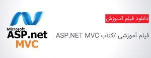کتاب/ فیلم آموزشی ASP.NET MVC به زبان فارسی