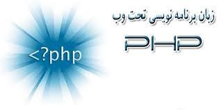 فیلم آموزشی برنامه نویسی وب با PHP به زبان فارسی