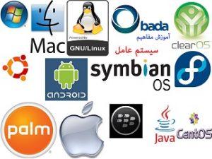 جزوه مفاهیم پایه سیستم عامل به زبان فارسی