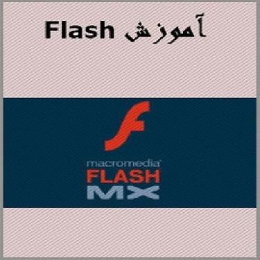 کتاب الکترونیکی آموزشی فلش ام ایکس Flash Mx به زبان فارسی
