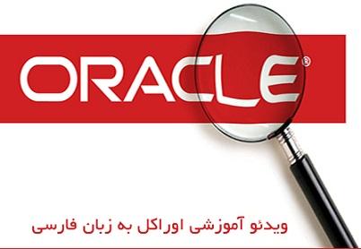 دانلود ویدئو آموزشی اوراکل به زبان فارسی