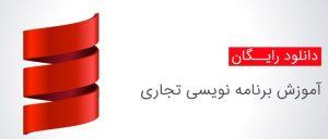 کتاب آموزش برنامه نویسی تجاری و چندلایه در دات نت به زبان فارسی