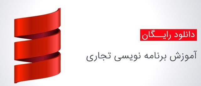 تاب آموزش برنامه نویسی تجاری و چندلایه در دات نت به زبان فارسی