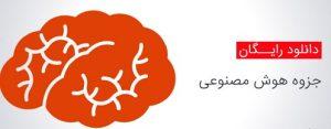 جزوه هوش مصنوعی (استاد مختاری فرد) به زبان فارسی