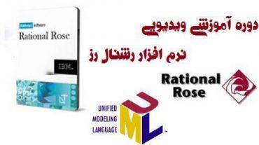 فیلم آموزشی Rational Rose به زبان فارسی