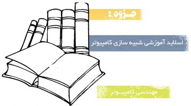 اسلایدهای درس شبیه سازی کامپیوتر ها به زبان فارسی