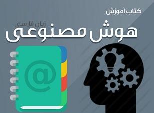 کتاب درس هوش مصنوعی به زبان فارسی